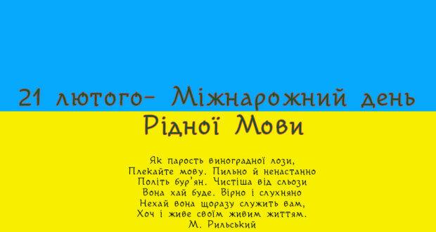 den ridnoi movy 620x330 - Міжнародний день рідної мови