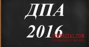 dpavrnovoprkl 300x160 - ДПА 2016