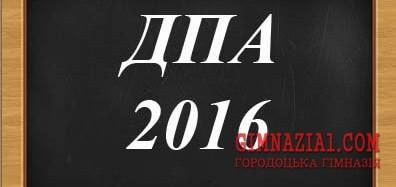 dpavrnovoprkl - ДПА 2016