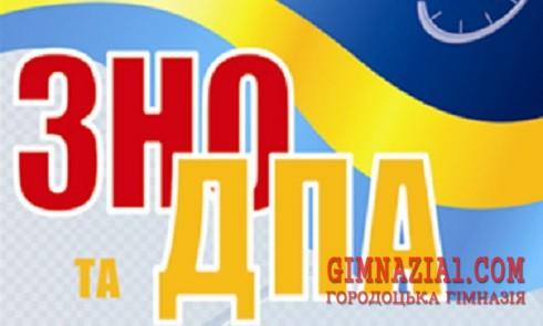 zno dpa - Якими будуть ЗНО та ДПА з іноземної мови у 2016 році?