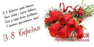 pozdorovlennya z 8 bereznya 1 300x150 - Зі святом весни вітаємо