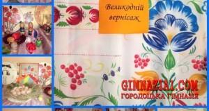 novyiy kollazh 300x160 - «Великодній вернісаж»