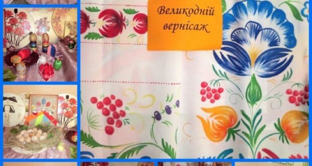 novyiy kollazh 620x330 - «Великодній вернісаж»