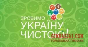 20120426171423 300x160 - «Зробимо Україну чистою»