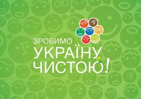 20120426171423 468x330 - «Зробимо Україну чистою»