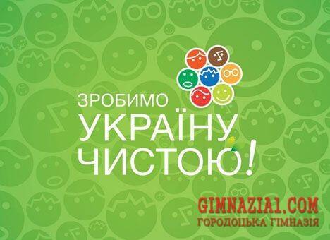 20120426171423 - «Зробимо Україну чистою»