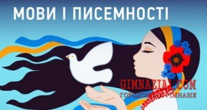e3347be79d50e0d16ddecdb4b2a6ab2038b2205b 300x160 - Вітання з Днем української писемності та мови