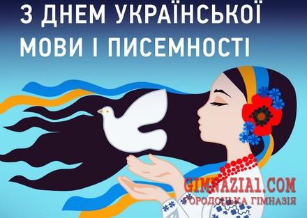 e3347be79d50e0d16ddecdb4b2a6ab2038b2205b - Вітання з Днем української писемності та мови