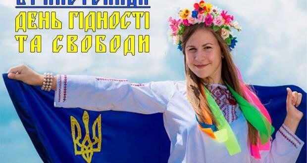 nevs 2014 023 620x330 - День гідності та свободи