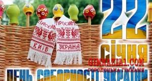 1 1 300x160 - День Соборності України