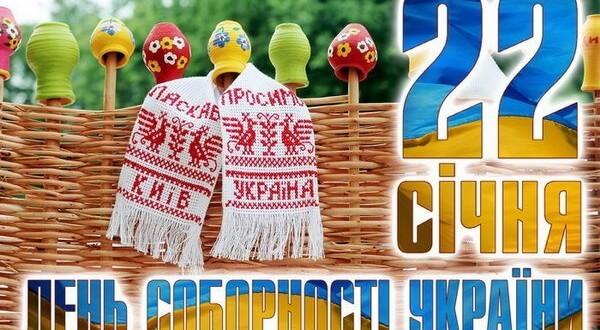 1 1 600x330 - День Соборності України