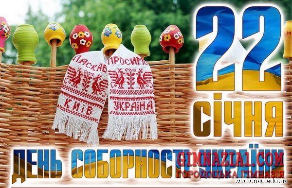 1 1 - День Соборності України