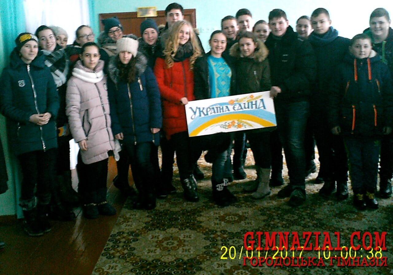 1 2 - День Соборності України