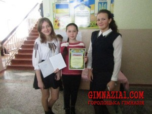 1 3 300x225 - Тиждень української культури у Городоцькій гімназії (16–20 січня)
