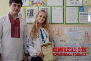 14 300x200 - Тиждень української культури у Городоцькій гімназії (16–20 січня)