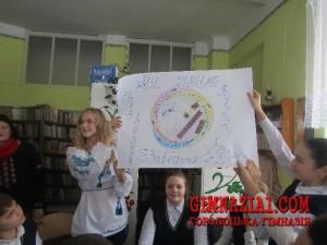 5 300x225 - Тиждень української культури у Городоцькій гімназії (16–20 січня)