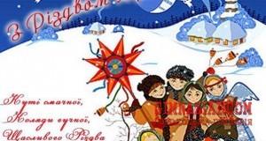 IBabbouKRSI 300x160 - Зі Святом Різдва Христового