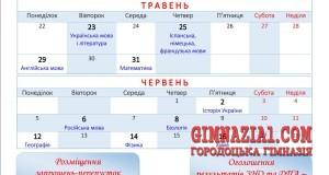 Kalendar ZNO 300x160 - Графік проведення ЗНО 2017