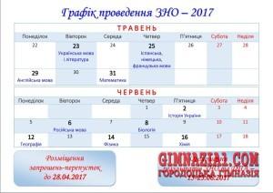 Kalendar ZNO 300x212 - Графік проведення ЗНО 2017