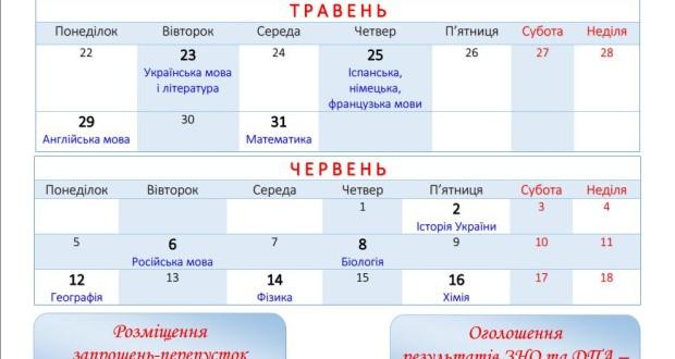 Kalendar ZNO 620x330 - Графік проведення ЗНО 2017