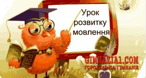 Snimok e`krana ot 2013 11 26 132308 300x160 - Уроки української літератури