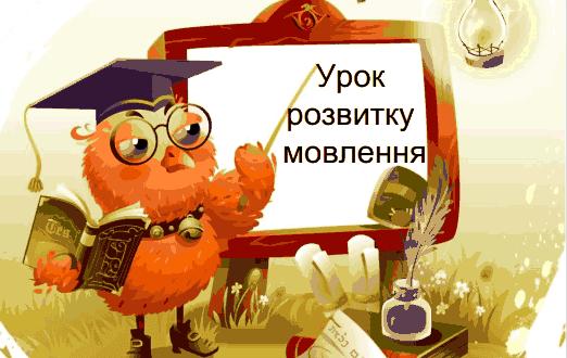 Snimok e`krana ot 2013 11 26 132308 522x330 - Уроки української літератури