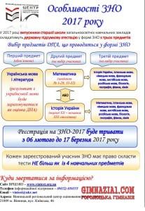 osobliv 207x300 - Особливості ЗНО 2017