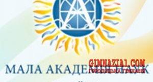 MAN Ukrainy 300x160 - МИ ПІДТРИМУЄМО МАЙБУТНЄ УКРАЇНИ!