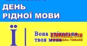 mova moya 300x160 - Міжнародний день рідної мови