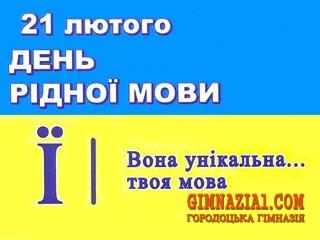 mova moya - Міжнародний день рідної мови