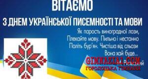 02 300x160 - День української писемності та мови