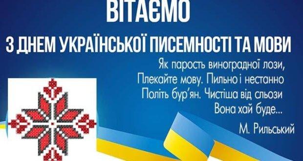 02 620x330 - День української писемності та мови