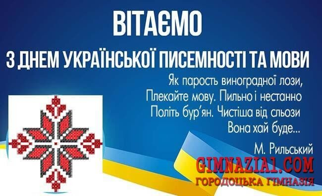02 - День української писемності та мови