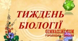 201314 1 638 300x160 - Тиждень біології