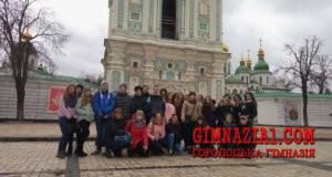 AD1 300x160 - Поїздка у Київ
