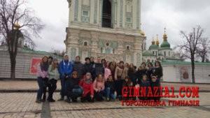 AD1 300x169 - Поїздка у Київ