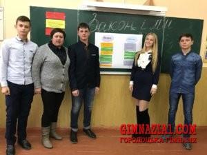 2 2 300x225 - Протягом 04.12–10.12.2017 року в Городоцькій гімназії проходили заходи в рамках Всеукраїнського тижня права.