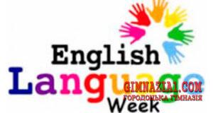 dduvs kurs 300x160 - Тиждень англійської мови