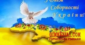 252464 1 300x160 - З Днем Соборності України