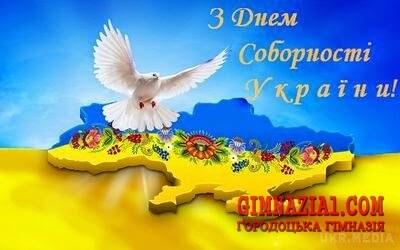 252464 1 - З Днем Соборності України