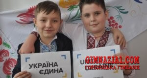 DSC 0078 300x160 - Флешмоб «United Ukraine»