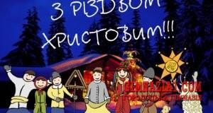 Rizdvo 300x160 - З Різдвом Христовим!