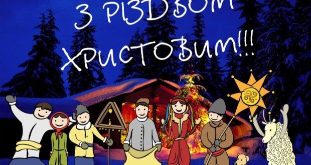 Rizdvo 620x330 - З Різдвом Христовим!