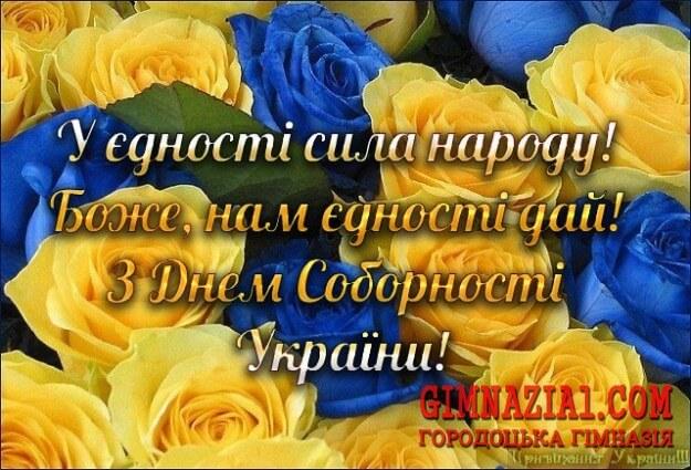 z dnem Sobornosti Ukrayini - З Днем Соборності України