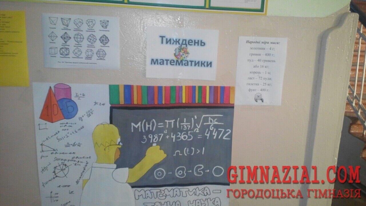 0 02 05 17926fe74fdad5dafb1db12c29d302fea55aadf6ae213dbc86c29eef2e5888ca full - Тиждень математики