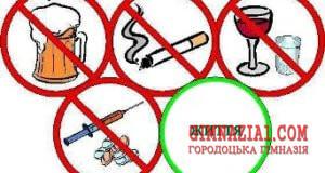 1350642022 300x160 - Наказ про організацію роботи щодо попередження, профілактики та запобігання поширенню наркоманії, тютюнопаління та вживання алкогольних напоїв серед гімназистів