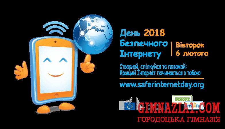 SID2018 EC Insafe INHOPE 01 - Тиждень інформатики та фізики