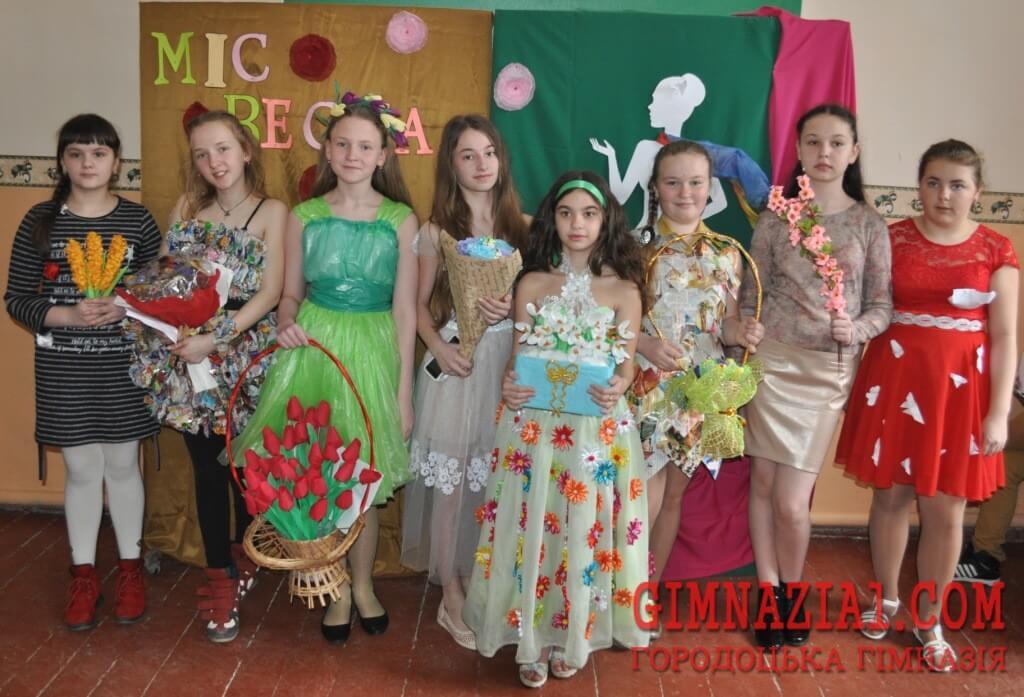 DSC 0021 - Міс Весна