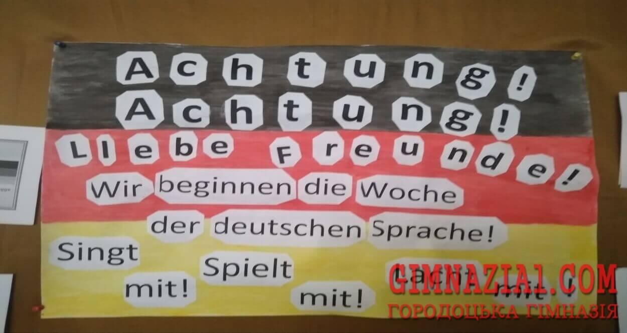 1 2 - Тиждень німецької та французької мов