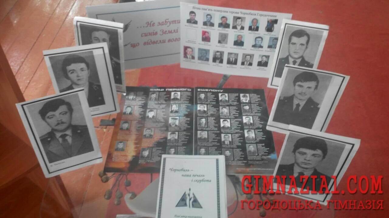 12 1 - «Чорнобиль – наша печаль і скорбота»